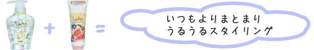 シャンプー06