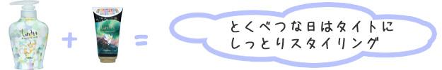 シャンプー07